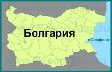Сарафово на карте Болгарии