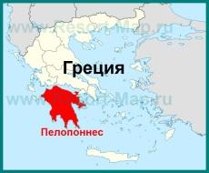 Полуостров Пелопоннес на карте Греции