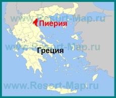 Пиерия на карте греции.