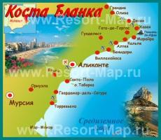 Туристическая карта Коста-Бланка с курортами