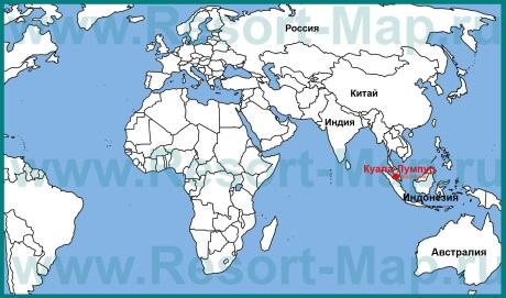 Куала-Лумпур на карте мира