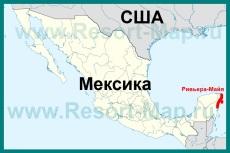 Ривьера-Майя на карте Мексики