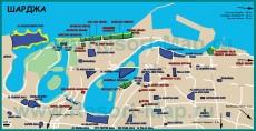 Подробная карта Шарджи на русском языке