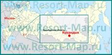 Кувандык на карте России
