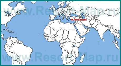 Анталия на карте мира