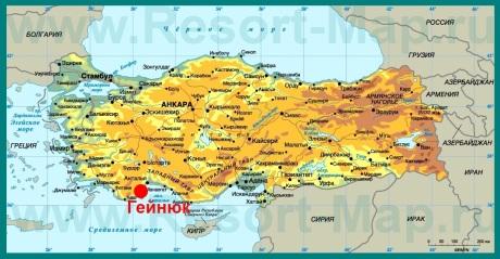 Гейнюк на карте Турции