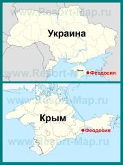 Феодосия на карте Крыма и Украины