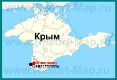 Инкерман на карте Крыма
