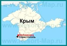 Любимовка на карте Крыма