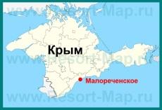 Малореченское на карте Крыма