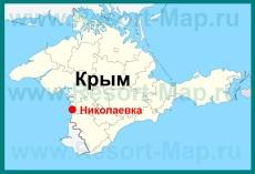Николаевка на карте Крыма