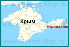 Приморский на карте Крыма