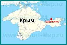 Щёлкино на карте Крыма