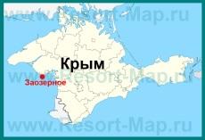 Заозерное на карте Крыма